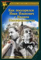 Как поссорился Иван Иванович с Иваном Никифоровичем (1941)