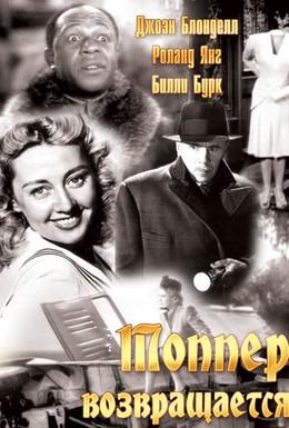Постер фильма Топпер возвращается (1941)