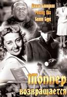 Топпер возвращается (1941)