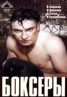 Боксер (1967)