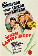 Когда встречаются леди (1941)