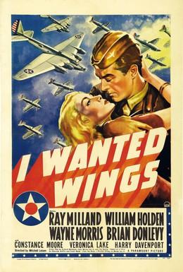 Постер фильма Мне нужны крылья (1941)