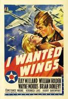 Мне нужны крылья (1941)