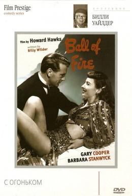 Постер фильма С огоньком (1941)