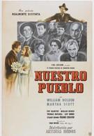 Наш город (1940)