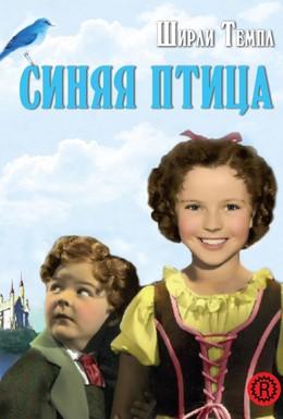 Постер фильма Синяя птица (1940)