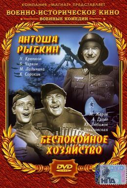 Постер фильма Антоша Рыбкин (1942)