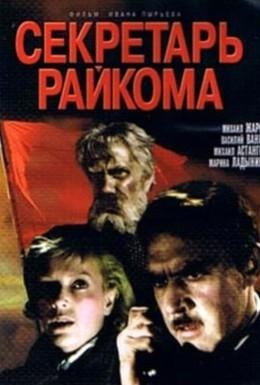 Постер фильма Секретарь райкома (1942)