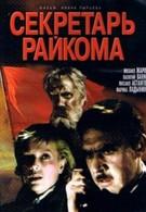 Секретарь райкома (1942)