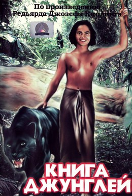 Постер фильма Книга джунглей (1942)