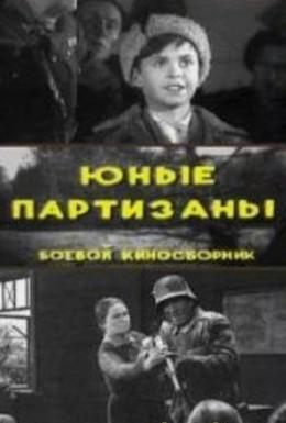 Постер фильма Юные партизаны (1942)