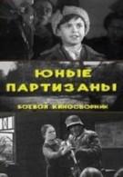 Юные партизаны (1943)