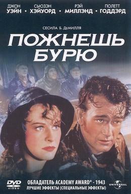Постер фильма Пожнешь бурю (1942)