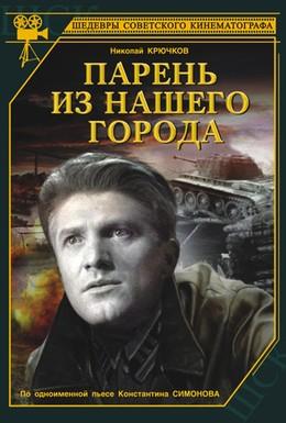 Постер фильма Парень из нашего города (1942)