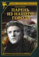 Парень из нашего города (1942)