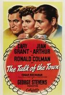 Весь город говорит (1942)