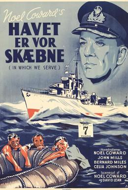Постер фильма В котором мы служим (1942)