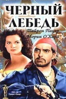 Постер фильма Черный лебедь (1942)