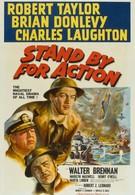 Готовься к бою (1942)