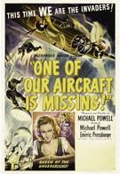 Один из наших самолетов не вернулся (1942)
