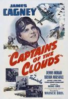 Капитаны облаков (1942)