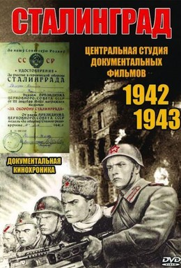 Постер фильма Сталинград (1943)