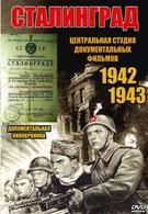 Сталинград (1943)