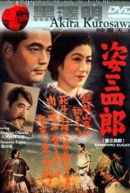 Постер фильма Легенда о великом мастере дзюдо (1943)