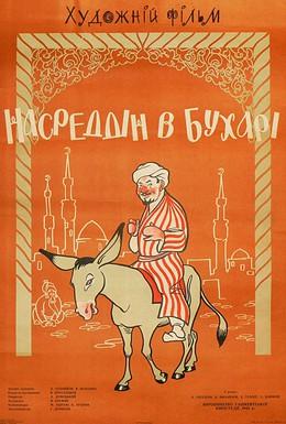 Постер фильма Насреддин в Бухаре (1943)