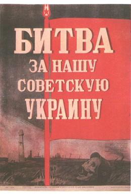 Постер фильма Битва за нашу Советскую Украину (1943)