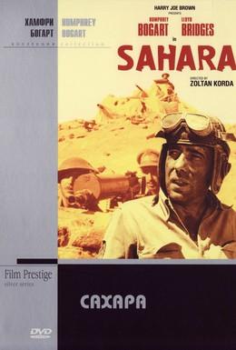 Постер фильма Сахара (1943)