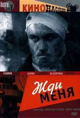 Постер фильма Жди меня (1943)