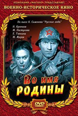 Постер фильма Во имя Родины (1943)