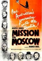 Миссия в Москву (1943)