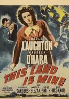 Эта земля моя (1943)