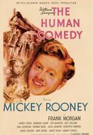 Человеческая комедия (1943)