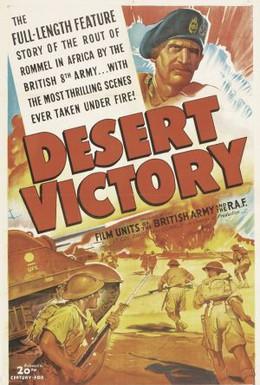 Постер фильма Победа в пустыне (1943)