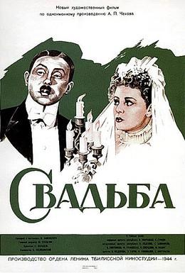 Постер фильма Свадьба (1944)