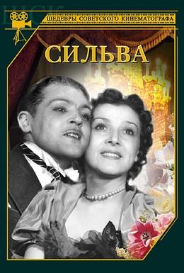 Постер фильма Сильва (1944)