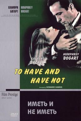 Постер фильма Иметь и не иметь (1944)