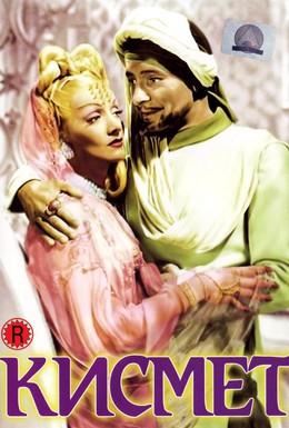 Постер фильма Кисмет (1944)