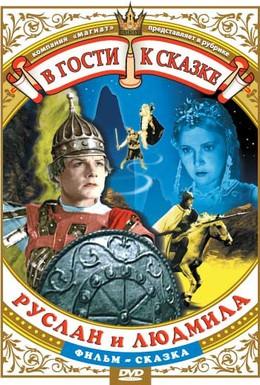 Постер фильма Руслан и Людмила (1938)