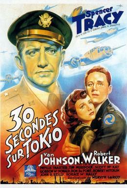 Постер фильма Тридцать секунд над Токио (1944)