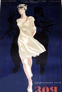 Постер фильма Зоя (1944)