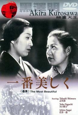 Постер фильма Самые красивые (1944)