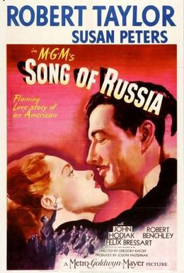 Постер фильма Песнь о России (1944)
