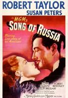 Песнь о России (1944)