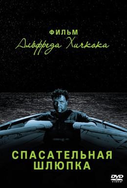 Постер фильма Спасательная шлюпка (1944)