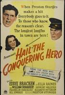 Слава герою-победителю (1944)