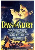 Дни славы (1944)